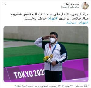نام جواد فروغی در شهر تهران همچون مدالش خواهد درخشید