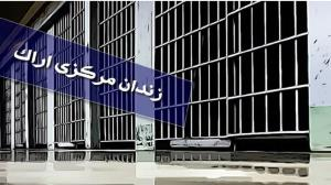 حمله یکی از زندانیان شرور به رئیس زندان اراک