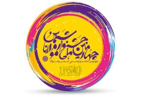 برترینهای بخش قصهگویی جشنواره شمس و مولانا معرفی شدند