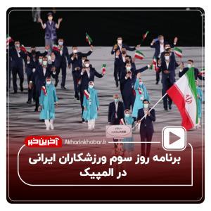 آیا ایران در روز سوم هم مدال خواهد گرفت؟
