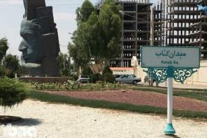 اِلِمان میدان کتاب سرانجام در پایتخت سابق کتاب نصب شد