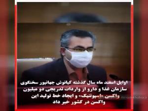 خط تولید واکسن روسی اسپوتنیک وی در ایران دچار حاشیه شد