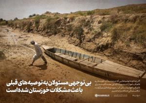 مطلب جدید اینستاگرام رهبر انقلاب درباره دلیل اصلی مشکلات خوزستان