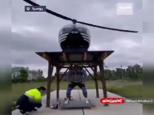 ثبت رکورد بلند کردن هلیکوپتر