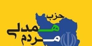 اعضای جدید شورای مرکزی حزب همت انتخاب شدند