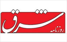 سرمقاله شرق/ خوزستان، آزمونِ سخت تاريخ