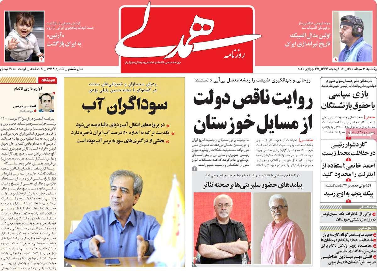 صفحه اول روزنامه  همدلی