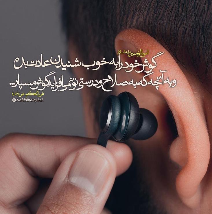 طرح/ گوش خود را به خوب شنیدن عادت بده