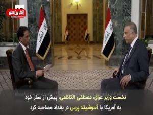 نخست وزیر عراق: خواهان خروج نیروهای خارجی از عراق هستیم