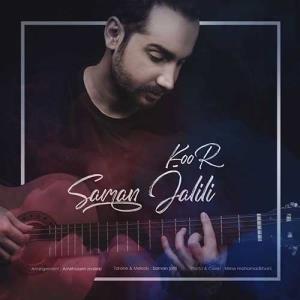 آهنگ جدید/ هدیه تولد سامان جلیلی به نام