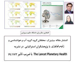 انتشار مقاله مشترک محققان دانشگاه حکیم با پژوهشگران استرالیایی در نشریه «The Lancet Planetary»