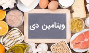 کمبود ویتامین دی و مشکلات استخوانی