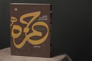 «حمزه» در بازار کتاب