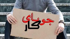 هزینه اخراج یک کارگر در ایران برابر ۲۰ ماه حقوق کارگر