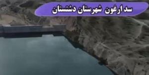 گلایه مردم بوشکان از افتتاح ناقص سد ارغون دشتستان