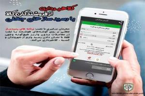 دستگیری کلاهبردار رسید ساز در آمل