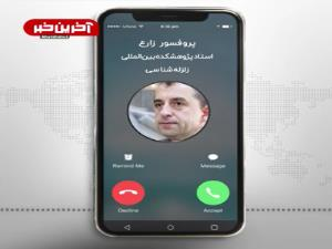 خطری پنهان برای ۱۰ استان ایران