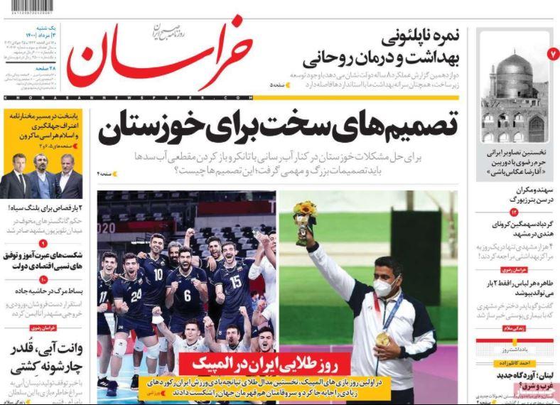 روزنامه خراسان/ تصمیم های سخت برای خوزستان
