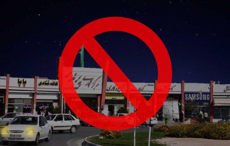 فعاليت مشاغل غيرضروري در گلبهار از ساعت ۸ شب به بعد ممنوع است