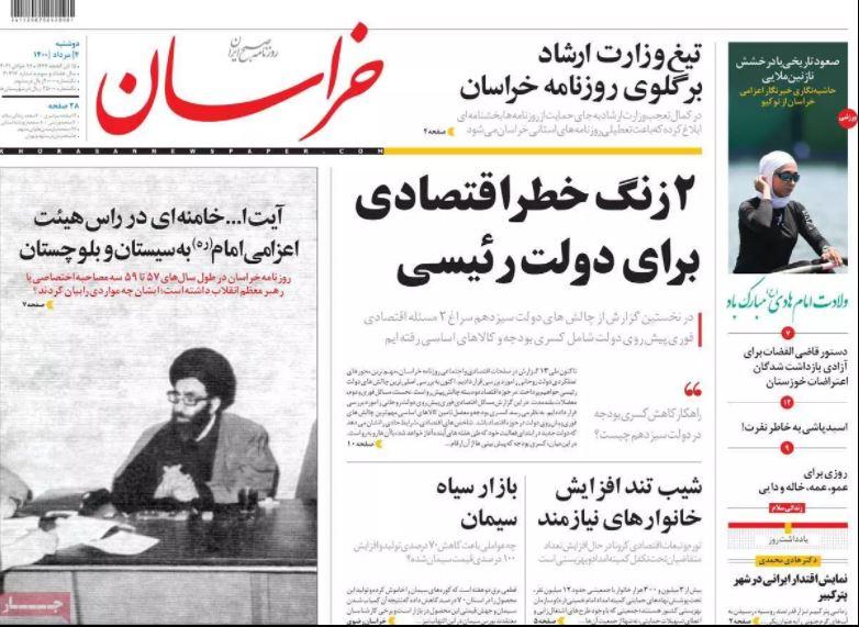 روزنامه خراسان/ 2 زنگ خطر اقتصادی برای دولت رئیسی
