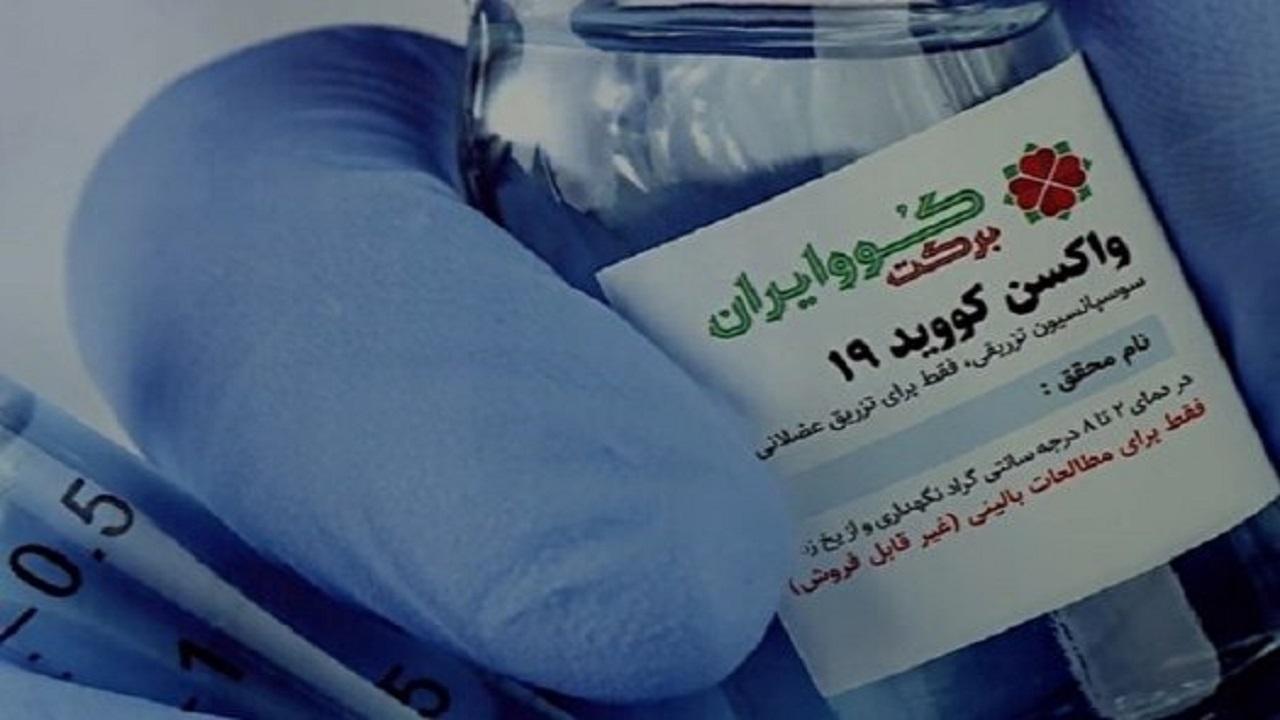 ورود ۱۰ هزار دُز واکسن کووايران برکت به گلستان