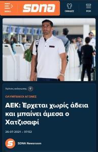 حساب ویژه تیم یونانی روی حاجصفی