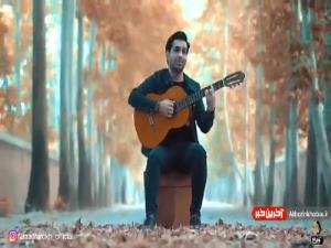 اجرای زیبایی از فرزاد فرخ همراه با گیتارنوازی