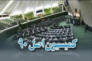 تشکیل پرونده برای خوزستان در کمیسیون اصل ۹۰؛ مسئولان خاطی احضار میشوند