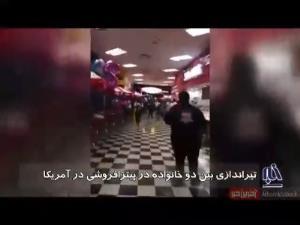 لحظه هولناک تیراندازی دو خانواده آمریکایی در رستوران!