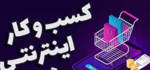 نگرانی کسب و کارهای اینترنتی از طرح ساماندهی فضای مجازی در مجلس