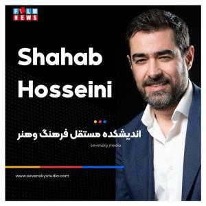 اندیشکده مستقل فرهنگ و هنر با مدیریت شهاب حسینی