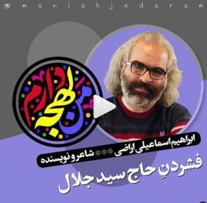 فشردن حاج سید جلال