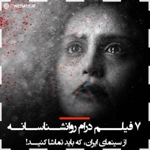 7 فیلم درام روانشناسانه ایرانی از سینمای ایران که باید تماشا کنید!