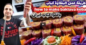 آموزش باقلوا کباب توسط سرآشپز جواد جوادی