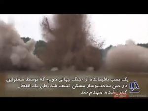 یادگاری دردسرساز جنگجهانی؛ کشف و انهدام بمب 227 کیلویی