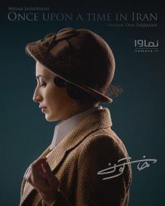 انتشار آنونس رسمی سریال «خاتون» به نویسندگی و کارگردانی تینا پاکروان