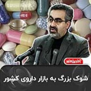 شوک بزرگ به بازار داروی کشور