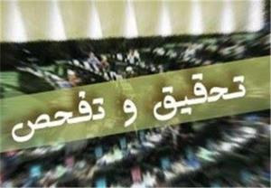 طرح تفحص از عملکرد وزارت «صمت» درباره تامین کالاهای اساسی کلید خورد
