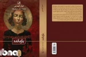 رمان زیبای «بازمانده» به چاپ دوم رسید