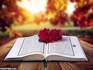 قرآن ساده به دست ما نرسیده!