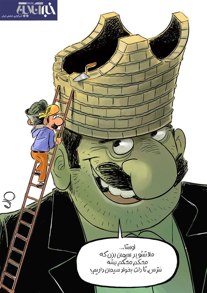 کاریکاتور/ سلطان سیمان هم پیدا شد!
