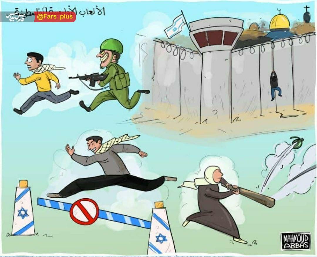 کاریکاتور/ المپیک هر روز در فلسطین