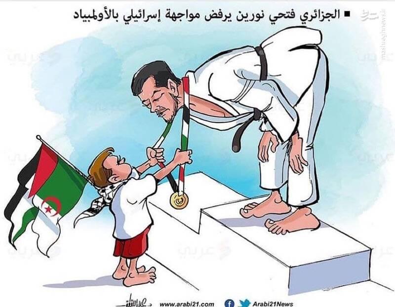 کاریکاتور/ مدال مقاومت فلسطین بر گردن جودوکار الجزایری