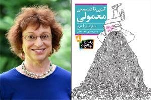 تازه های نشر/ ترجمه رمان باربارا دی درباره سرطان دختر نوجوان چاپ شد