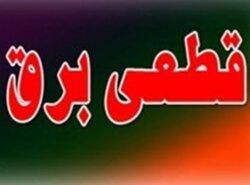 برق ۲۱۰ اداره دولتی پُر مصرف در استان تهران قطع شد