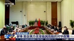 جدال لفظی آمریکا و چین به دنبال یک نشست پرتنش دیگر