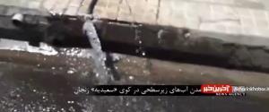 «سعیدیه» زنجان روی آب!