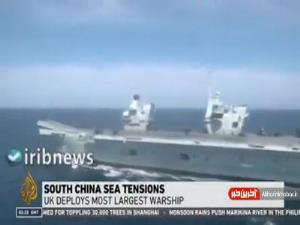 اقدام تنش آفرین انگلیس در دریای چین جنوبی