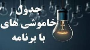 جدول خاموشیهای برق پنجم مرداد در چهارمحال و بختیاری