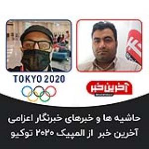 حاشیهها و خبرهای خبرنگار اعزامی آخرین خبر از المپیک توکیو